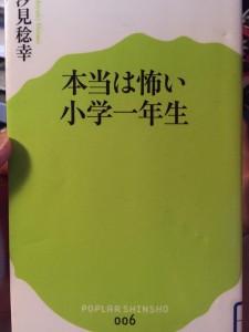 読本「本当は怖い小学1年生」