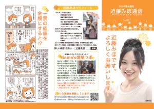 【H27.06発行】近藤みほ通信 vol.1