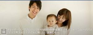 FJマザーリングプロジェクト×内閣府×財務省 税と子育てフォーラム ~パパとママで考えよう!子どもに残したい未来の形~に参加