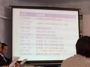 おおたかの森パチンコ出店問題17 街づくり委員会(速報)