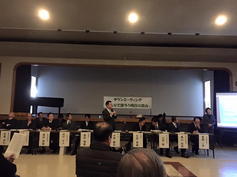レポ)タウンミーティング(平成27年12月@南流山センター)