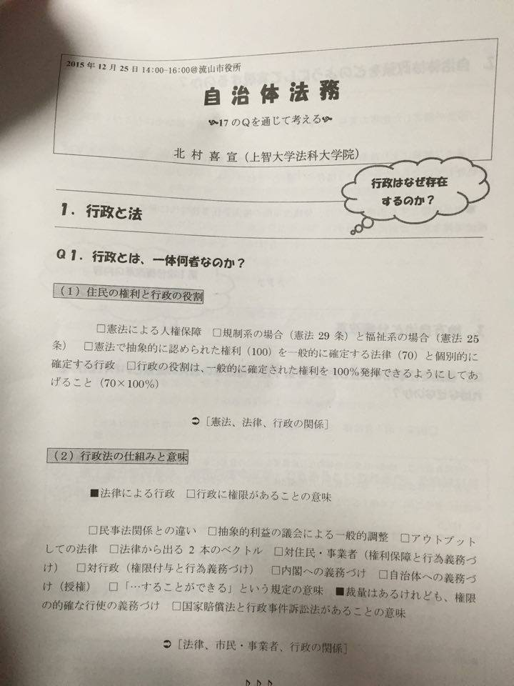 レポ)自治体法務研修に参加
