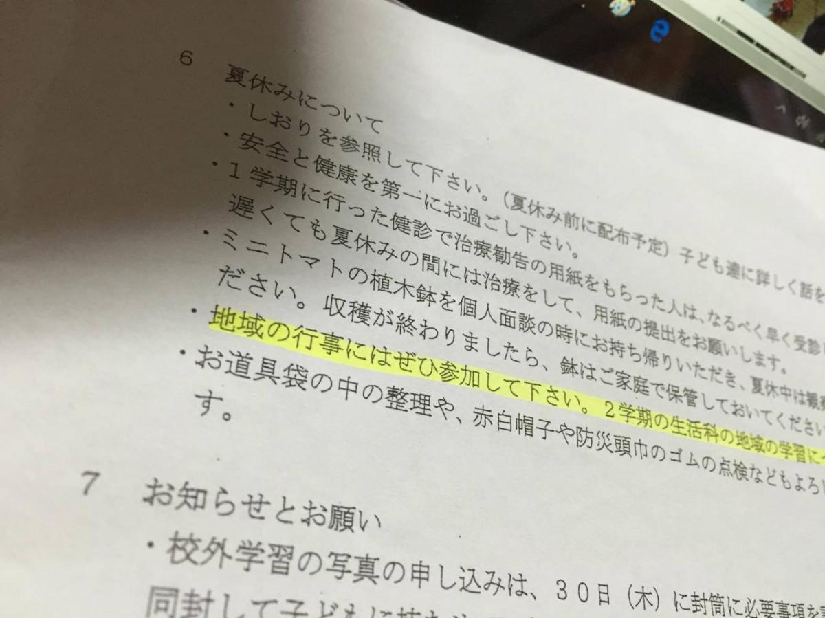 長女(小学2年生)の授業参観&学級懇談会にて