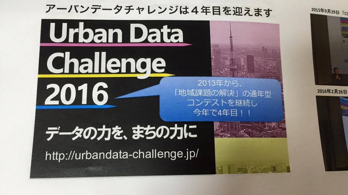 【イベント参加】アーバンデータチャレンジ2016 キックオフイベント「地域課題解決の和を広げ、全国に!」