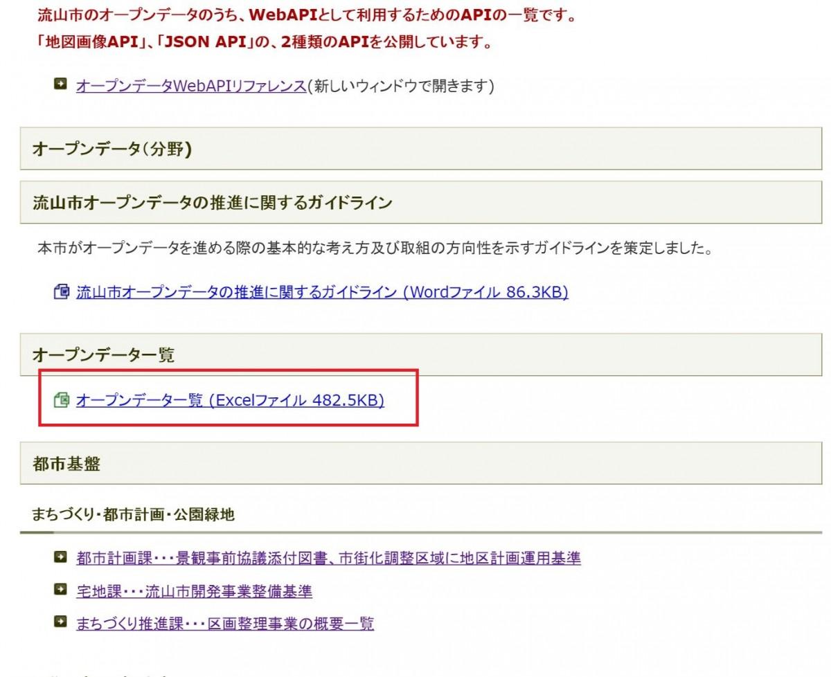 opendata1