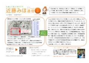 【H28.10発行】近藤みほ通信 vol.6