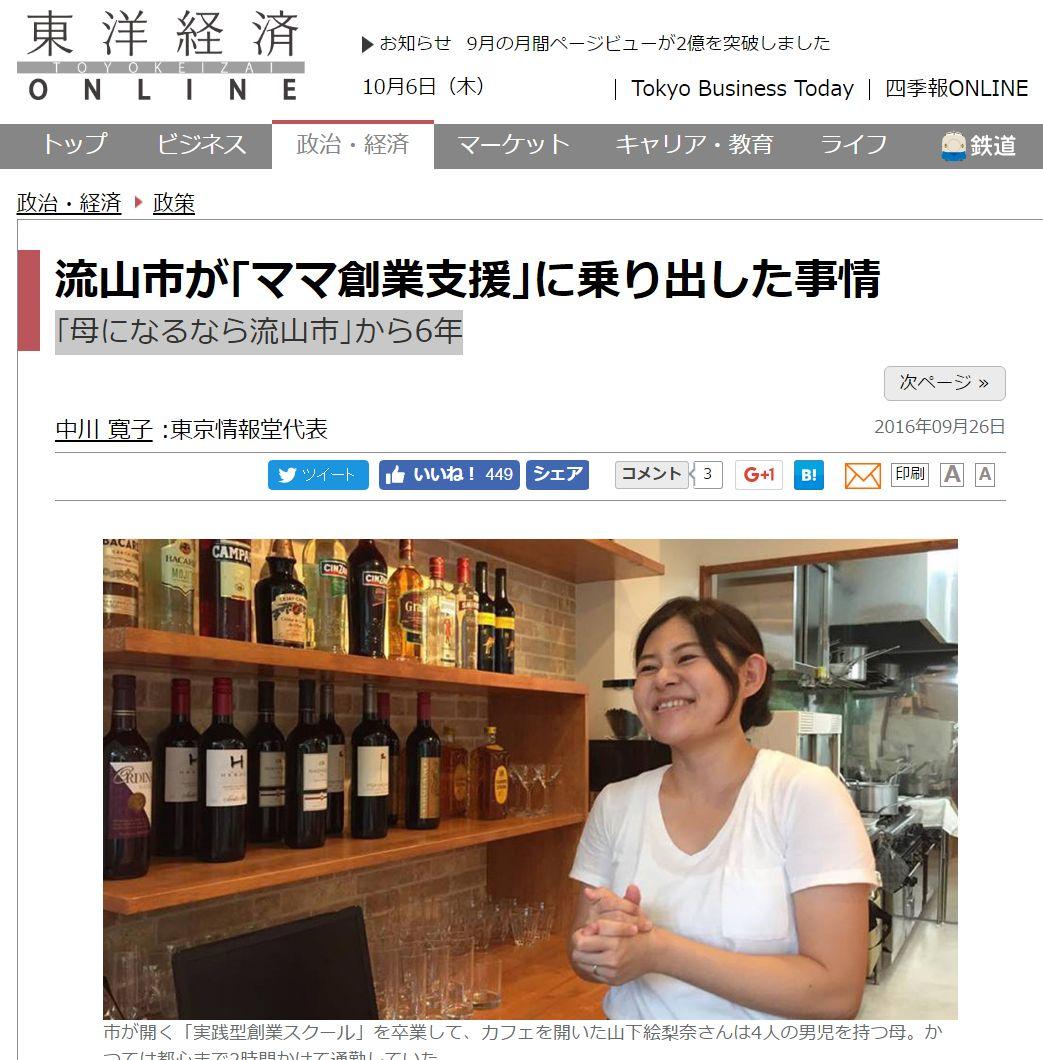 流山市が「ママ創業支援」に乗り出した事情 「母になるなら流山市」から6年 にコメントが掲載されました。