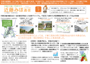 【H28.12発行】近藤みほ通信 vol.7