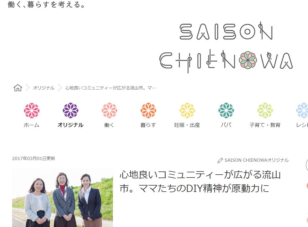 「SAIZON CHIENOWA(セゾンチエノワ)」にインタビュー記事が掲載されました。