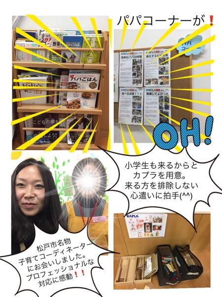 松戸市の「おやこDEひろば」に見学に行ってきました