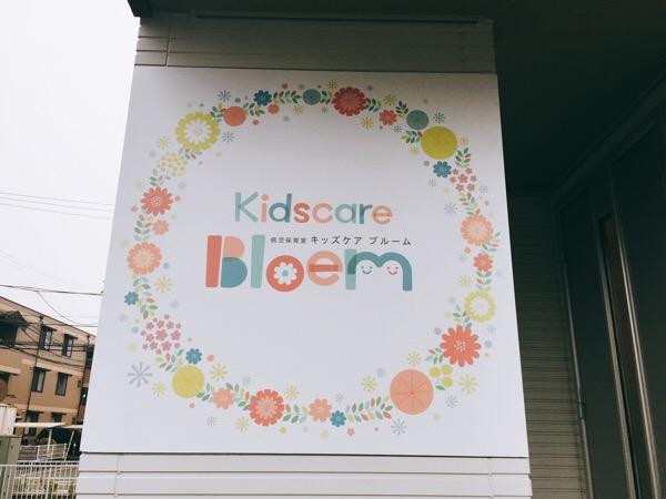 流山市(南流山)病児保育室キッズケア ブルームが開設、内覧会に行ってきました。