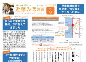 【H29.06発行】近藤みほ通信 vol.9