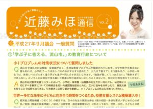 【H27.10発行】近藤みほ通信 vol.2