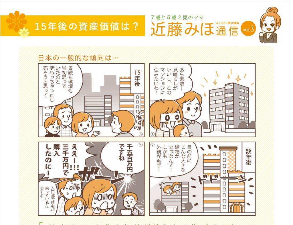 【H28.01発行】近藤みほ通信 vol.3