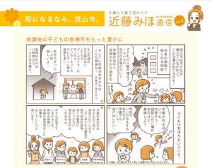 【H28.04発行】近藤みほ通信 vol.4