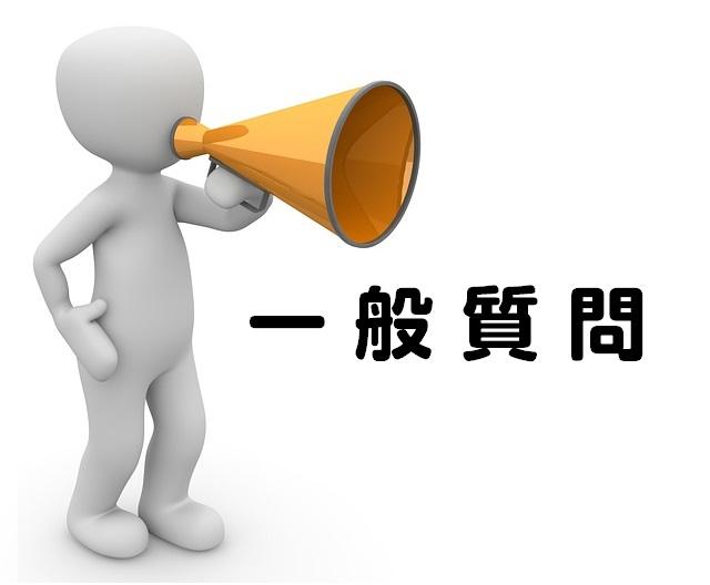 平成29年 第3回(9月)通告