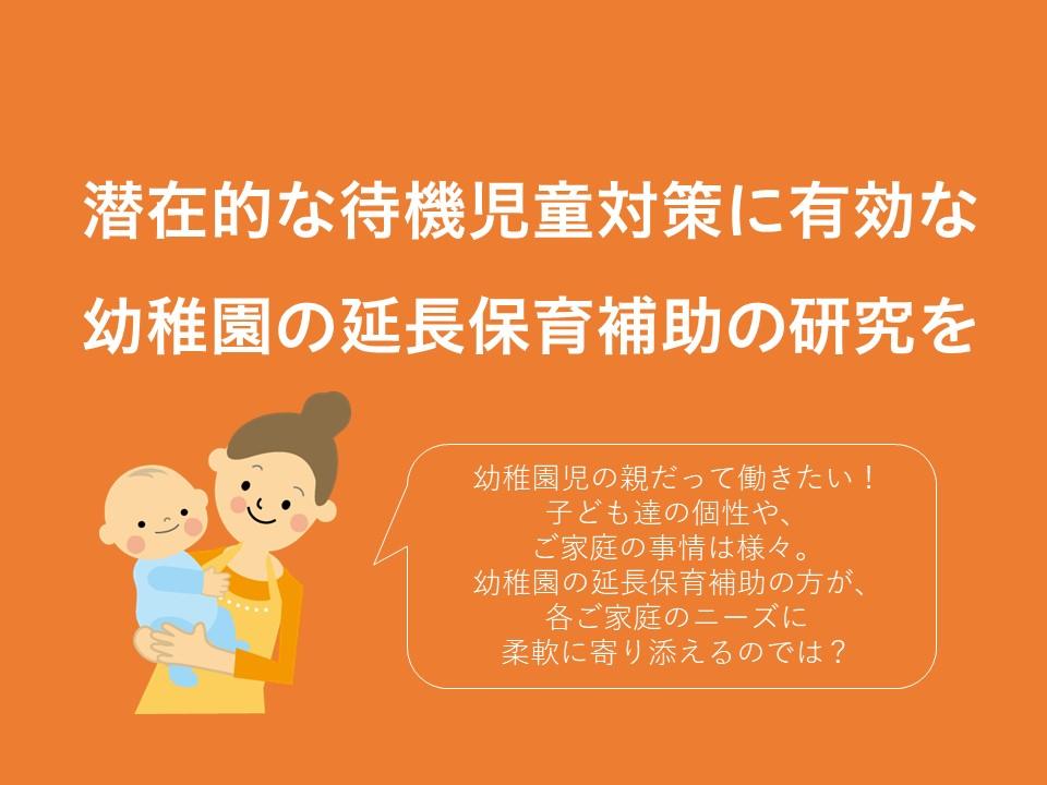 幼稚園の延長保育料補助を ~平成29年第3回定例会 一般質問②~