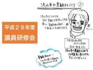 平成29年度 議員研修会 ~流山市の景観まちづくり~