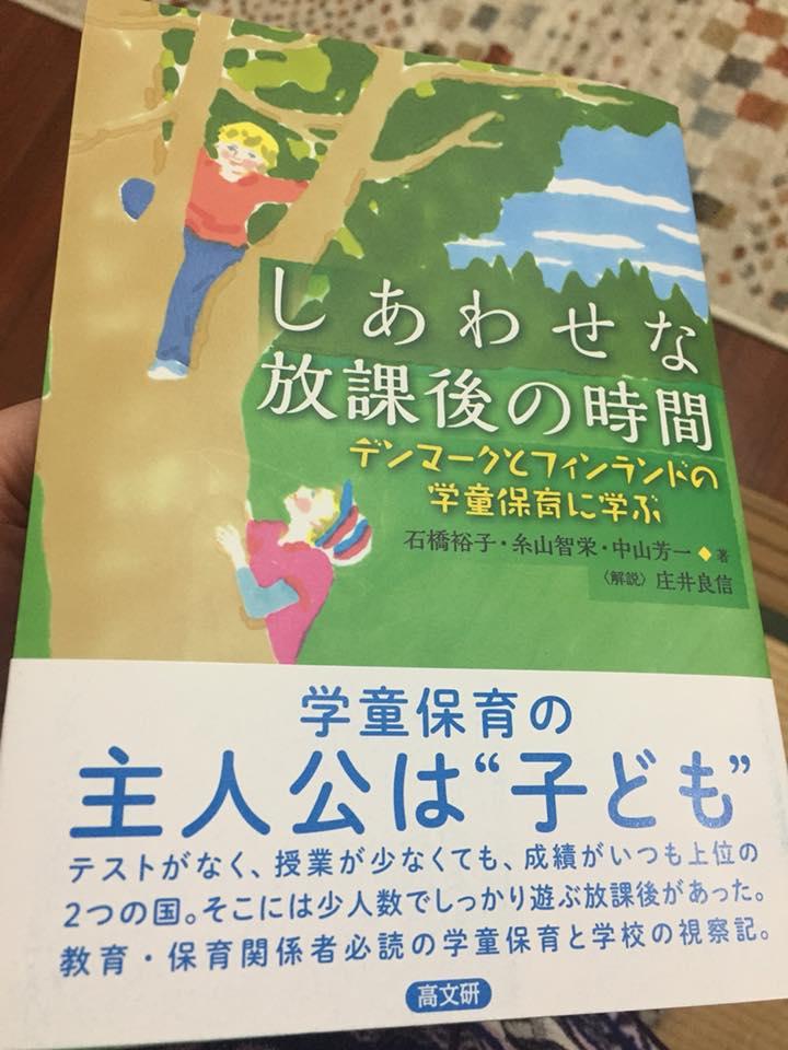 しあわせな放課後の時間 ~デンマークとフィンランドの学童保育に学ぶ~を読む