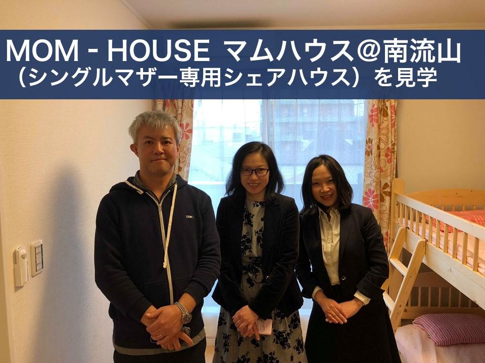 MOM‐HOUSE マムハウス(シングルマザー専用シェアハウス)を見学