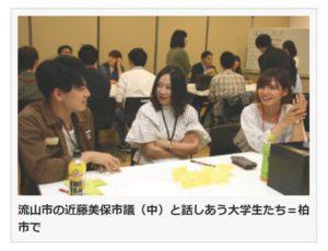 東京新聞に掲載されました ~投票率アップ図る大学生~