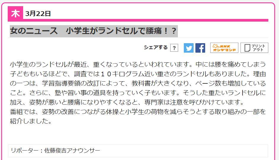 NHKあさいち ~小学生がランドセルで腰痛!?~