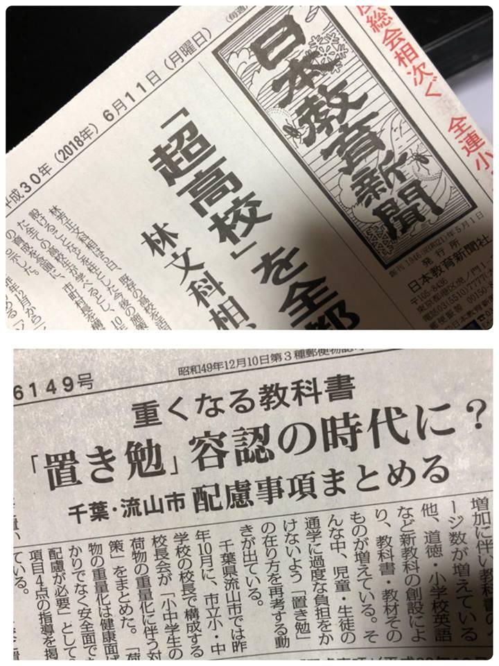 なんとあの日本教育新聞に掲載されました