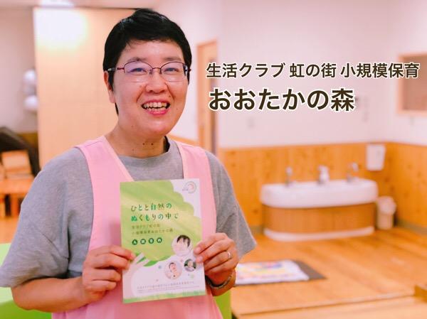 生活クラブ 虹の街 小規模保育園 おおたかの森の田中丸園長にお話を伺ってきました
