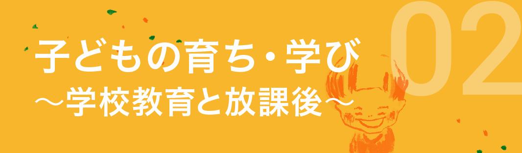 02.子どもの育ち・学び~学校教育と放課後~