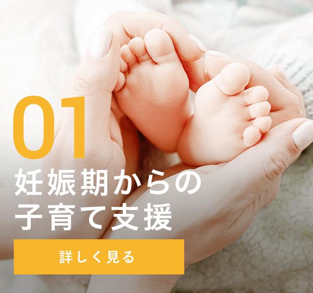 01 妊娠期からの子育て支援