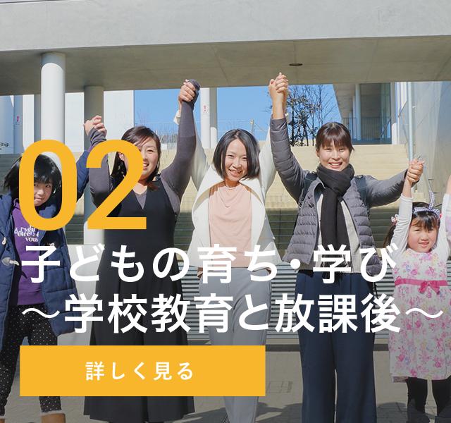 02 子どもの育ち・学び~学校教育と放課後~