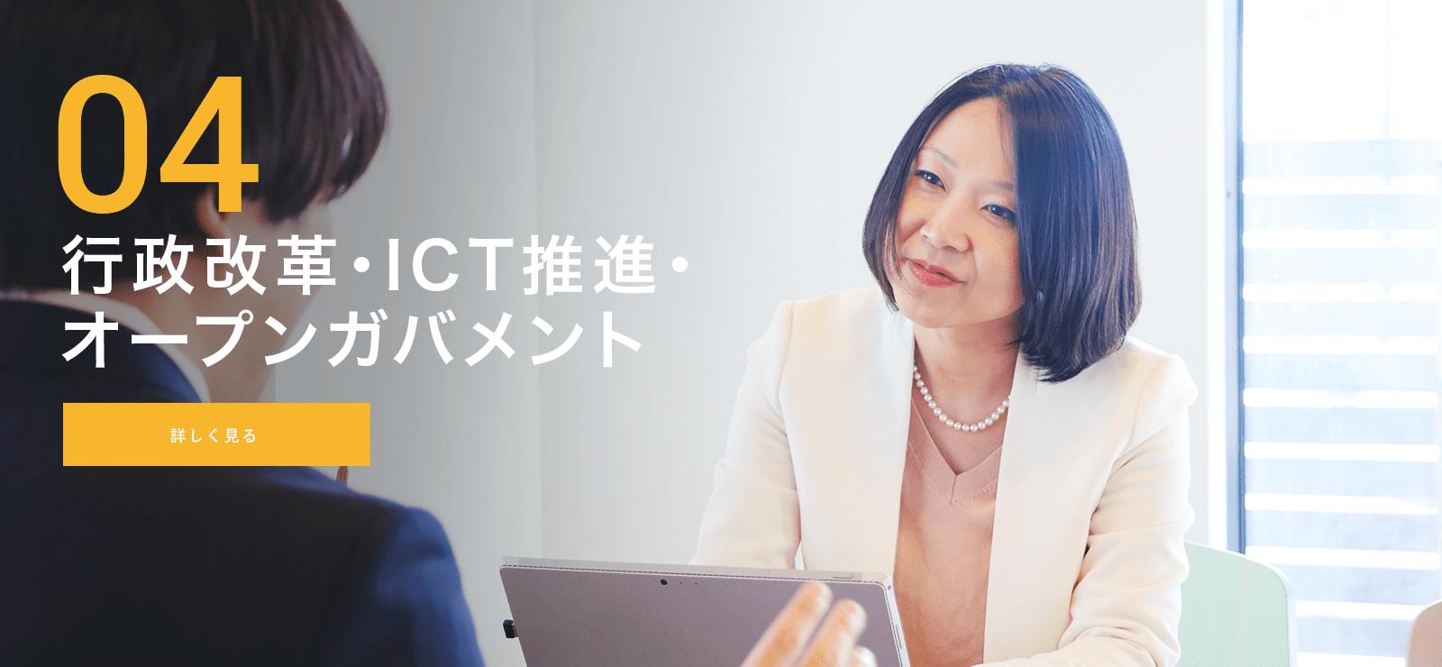 04 行政改革・ICT推進・オープンガバメント