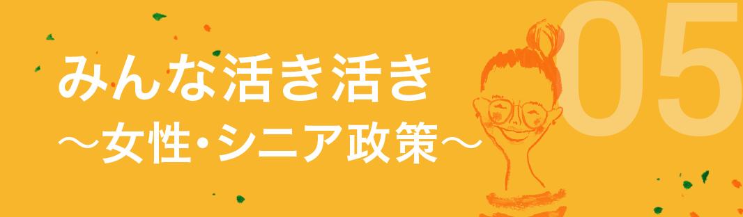 05.みんな活き活き~女性・シニア政策~